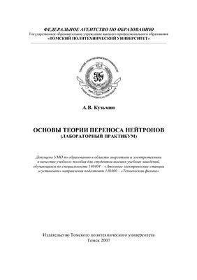 Кузьмин А.В. Основы теории переноса нейтронов