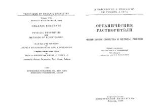 Вайсбергер А., Проскауэр Э., Риддик Дж., Тупс Э. Органические растворители. Физические свойства и методы очистки