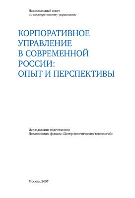 Радаев В.В. Корпоративное управление в современной Росси: опыт и перспективы