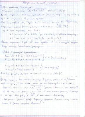 Прохватилова Л.И. Расчет погрешности канала измерения