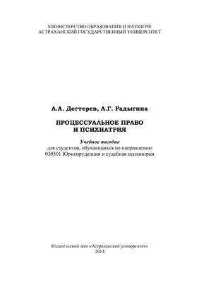 Дегтерев А.А., Радыгина А.Г. Процессуальное право и психиатрия