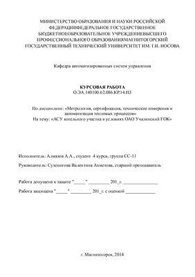 АСУ котельного участка в условиях ОАО Учалинский ГОК