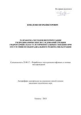 Коваленко И.В. Разработка методов интерпретации гидродинамических исследований трещин гидроразрыва пласта и горизонтальных скважин при отсутствии псевдорадиального режима фильтрации