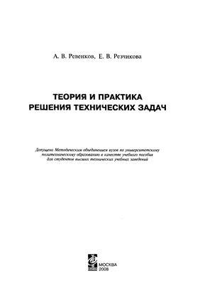 Ревенков А.В., Резчикова Е.В. Теория и практика решения технических задач