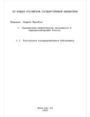 Бутырин А.Ю. Строительно-техническая экспертиза в судопроизводстве России