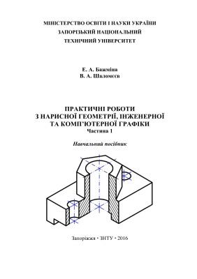 Бажміна Е.А., Шаломєєв В.А. Практичні роботи з нарисної геометрії, інженерної та комп'ютерної графіки. Частина 1