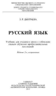 Джураева З.Р. Русский язык. Учебник для учащихся групп с узбекским языком обучения профессиональных колледжей