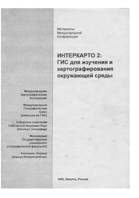 ИнтерКарто/ИнтерГИС 1996 Выпуск 02 ГИС для изучения и картографирования окружающей среды. Том 1