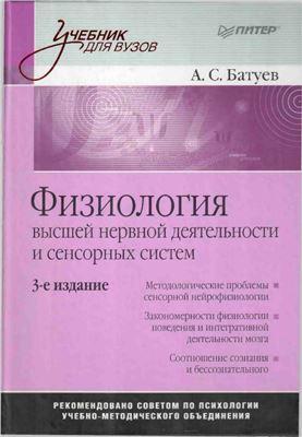 Батуев А.С. Физиология высшей нервной деятельности и сенсорных систем