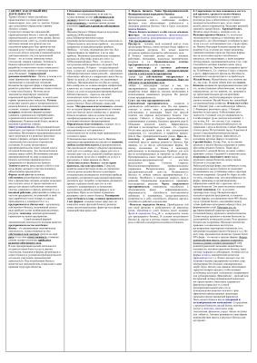 Ответы для государственного экзамена по курсу Основы бизнеса специальность Бизнес-информатика 080500