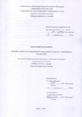 Дизайн и верстка подарочного издания о Томске. Сувенирная продукция