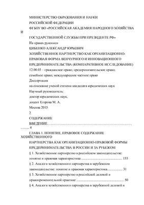 Цибенко А.Ю. Хозяйственное партнерство как организационно-правовая форма венчурного и инновационного предпринимательства (компаративное исследование)