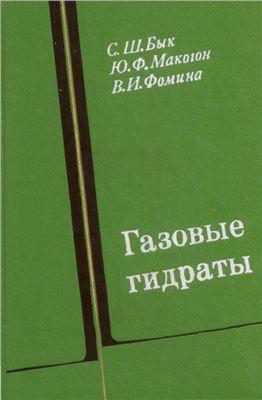 Бык С.Ш., Макогон Ю.Ф., Фомина В.И. Газовые гидраты