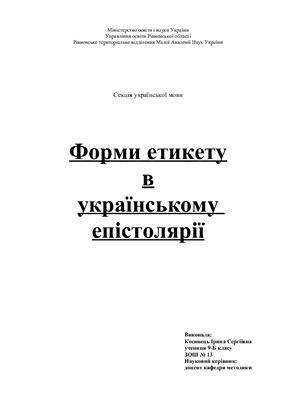 Форми етикету в українському епістолярії
