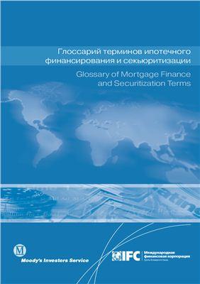 Глоссарий терминов ипотечного финансирования и секьюритизации - Glossary of Mortgage Finance and Securitization Terms