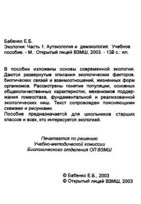 Бабенко Е.Б. Экология. Часть 1. Аутэкология и демэкология