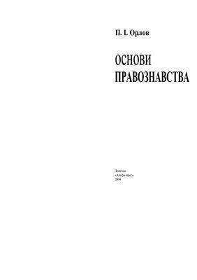 Орлов П.І. Основи правознавства