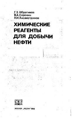 Ибрагимов Г.3., Сорокин В.А., Хисамутдинов Н.И. Химические реагенты для добычи нефти