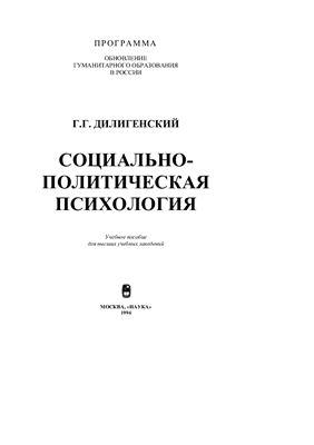 Дилигенский Г.Г. Социально-политическая психология