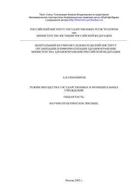 Тихомиров. А.В. Режим имущества государственных и муниципальных учреждений. Общая часть