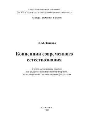 Зенцова И.М. Концепции современного естествознания