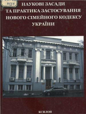 Наукові засади та практика застосування нового Сімейного кодексу України