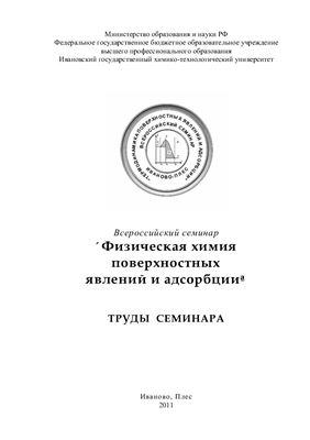 Всероссийский семинар Физическая химия поверхностных явлений и адсорбции