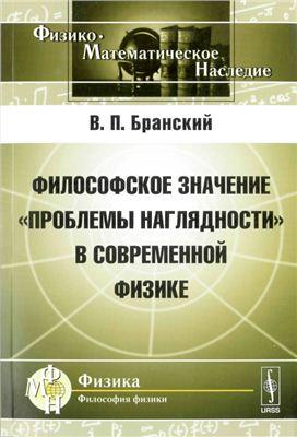 Бранский В. Философское значение проблемы наглядности в современной физике