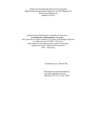 Вопросы для семинарских занятий по спецкурсу дисциплины Компьютеры в зоологии