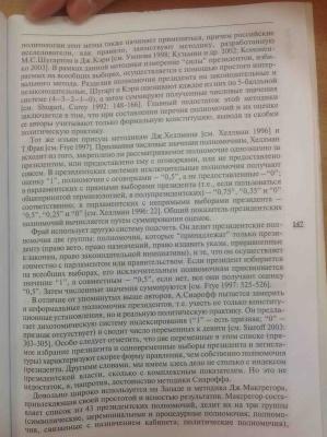 Зазнаев О.И. Индексный анализ полупрезидентских государств Европы и постсоветского пространства