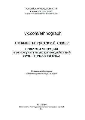 Бауло А.В. (отв. ред.) Сибирь и Русский Север: проблемы миграций и этнокультурных взаимодействий (XVII - начало XXI века)