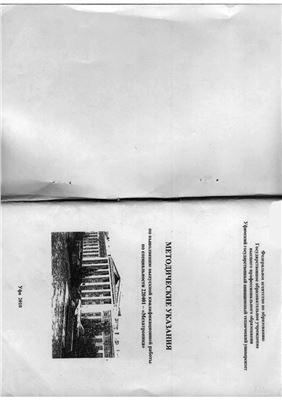Антонова Л.В., Акмаев О.К., Латыпов Р.Р., Токарев В.К. Методические указания по выполнению выпускной квалификационной работы