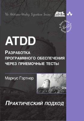 Гэртнер М. ATDD - Разработка программного обеспечения через приемочные тесты + CD