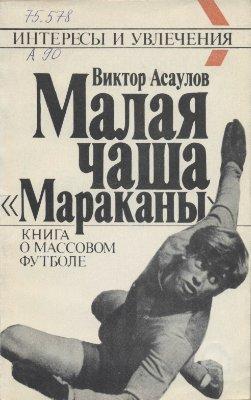 Асаулов В.Ф. Малая чаша Мараканы. Книга о массовом футболе