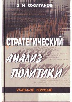 Ожиганов Э.Н. Стратегический анализ политики