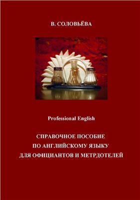 Соловьёва В. Professional English. Справочное пособие по английскому языку для официантов и метрдотелей