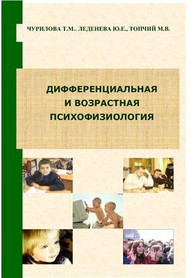 Чурилова Т.М.  Дифференциальная и возрастная психофизиология
