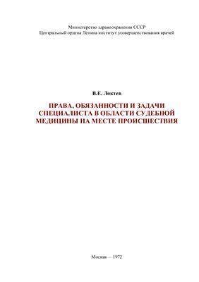 Локтев В.Е. Права, обязанности и задачи специалиста в области судебной медицины на месте происшествия