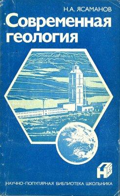 Ясаманов Н.А. Современная геология