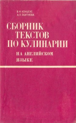 Концеус В.И., Збитнева А.П. Сборник текстов по кулинарии на английском языке