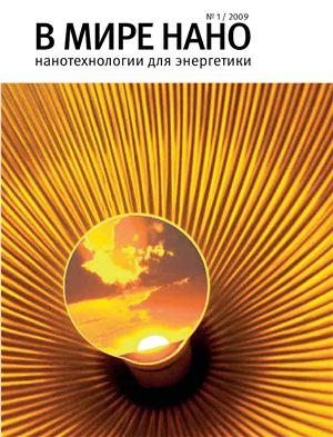 В мире нано 2009 №01