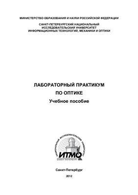 Башнина Г.Л., Прищепёнок О.Б., Смирнов А.В., Шеламова Т.В. Лабораторный практикум по оптике