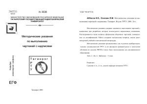 Аббасов И.Б., Основин В.М. Методические указания по выполнению чертежей с надписями