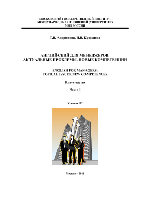 Андрюхина Т.В. Английский для менеджеров: актуальные проблемы, новые компетенции. Учебно-методич. комплекс в 2-х частях. Часть 1