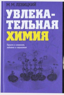 Левицкий М.М. Увлекательная химия. Просто о сложном, забавно о серьезном