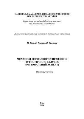 Біль М. Механізм державного управління туристичною галуззю (регіональний аспект): наук. розробка