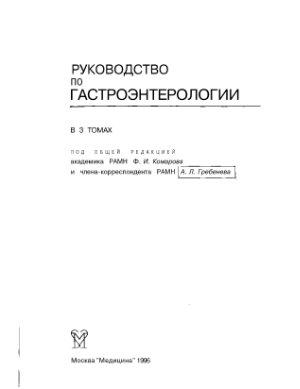 Комаров Ф.И., Гребенев А.Л. Руководство по гастроэнтерологии Том 3