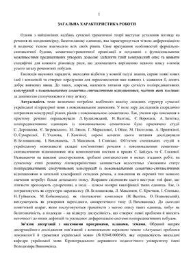 Кадочнікова О.П. Семантика і структура поліпредикативних сполучникових конструкцій з пояснювальними відношеннями