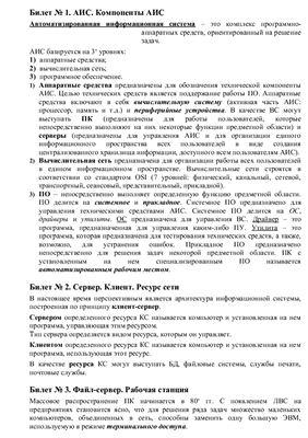 Ответы на экзаменационные вопросы по разработке и эксплуатации автоматизированных информационных систем
