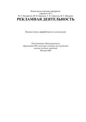 Панкратов Ф.Г., Баженов Ю.К., Серегина Т.К., Шахурин В.Г. Рекламная деятельность